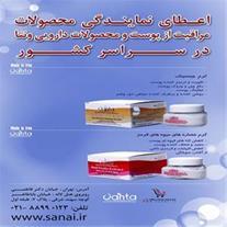 اعطای نمایندگی پخش و فروش محصولات آرایشی و بهداشتی
