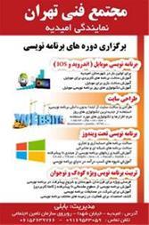 آموزش برنامه نویسی در خوزستان(امیدیه) - 1