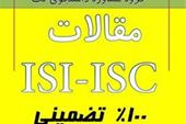 مشاوره، انجام و تدوین مقاله ISI ، ISC  وعلمی پژوهش