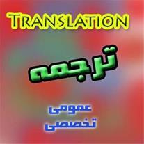 ترجمه متون عمومی و تخصصی انگلیسی به فارسی و بلعکس