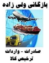 ترخیص کالا از بوشهر ترخیص کالاهای مجاز
