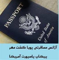 پیکاپ پاسپورت آمریکا ، وقت سفارت ، اخذ ویزا