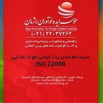 اخذ گواهینامه ایزو 22000 ایزو مواد غذایی