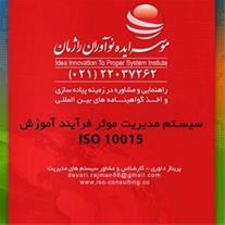 صدورگواهینامه ایزو 10015 درآموزش سازمانی