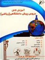 آموزش دروس کامل پیش دانشگاهی (ریاضی)