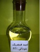 فروش اسید فسفریک خوراکی