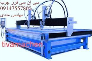 ساخت ماشین آلات CNC فرز چوب برش ، حک ، منبت ساخت م