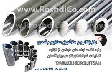 میل کروم لوله سیلندری H8 لوله سیلندری H9 لول کروم - 1