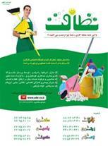 نظافت منزل محل کار و راه پله پرستار سالمند و کودک