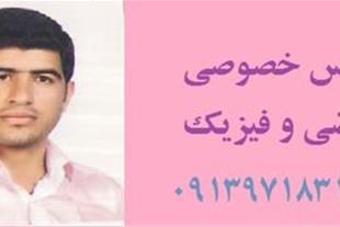 تدریس خصوصی در اصفهان