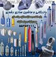 ساخت و  فروش جک  هیدرولیکی و پنوماتیکی