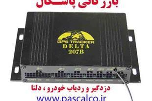دزدگیر و جی پی اس ردیاب ماهواره ای خودرو دلتا 207B