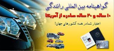 صدور گواهینامه بین المللی رانندگی - 1