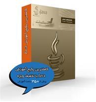 کاملترین پکیج آموزش Java با تخفیف ویژه