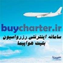 بلیط های ارزان قیمت هواپیما