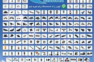 نماینده انحصاری بلوتک ترکیه Bluetech