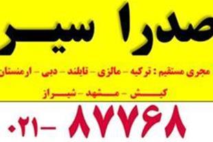 تور نوروزی هند(گوا) با پرواز ایران ایر