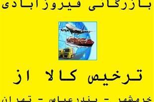 ترخیص کالا از گمرک تهران