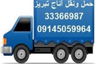 خدمات حمل ونقل آناج بار تبریز برای تمامی قشر ها
