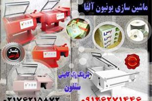 تولید کننده دستگاه بسته بندی شرینگ پک سلفون