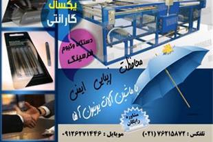 تولید کننده دستگاه وکیوم بسته بندی تهران