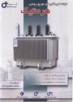 نمایندگی فروش انواع ترانس20 کیلوولت وتجهیزات جانبی