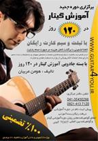 دوره آموزشی کوتاه مدت گیتار در 120 روز در تبریز