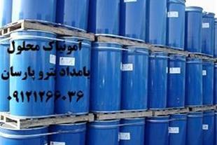 فروش آمونیاک محلول و آمونیاک مایع پتروشیمی شیراز
