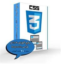 کاملترین پکیج آموزش CSS 3 و طراحی Responsive