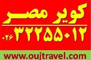 تور کویر ویژه تعطیلات بهمن 93