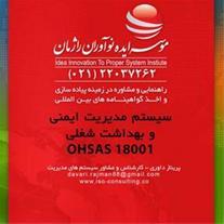 ثبت و صدور گواهینامه ایزو OHSAS 18001