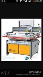 شرکت الوند چاپ - 1