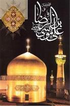 اقامت به یاد ماندنی در مشهد در جوار حرم امام رضا
