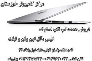 فروش عمده لپ تاپ استوک با بهترین کیفیت