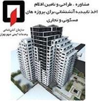 اخذ تاییدیه آتشنشانی برای ساختمان های در حال ساخت