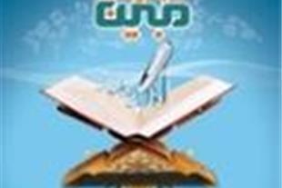 قلم قرآنی هوشمند مبین