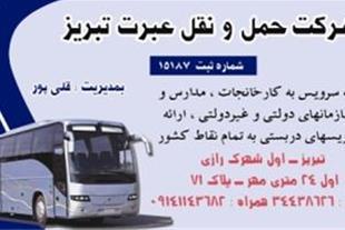 شرکت حمل و نقل عبرت تبریز ( ایاب و ذهاب )