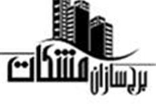 پیش فروش آپارتمان واقع درمنطقه آزاد ارس-جلفا
