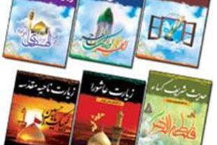 چاپ و پخش عمده کتاب دعا، زیارات، قرآن و مفاتیح - 1