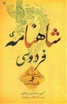 کتاب شاهنامه 5 جلدی سال 1321
