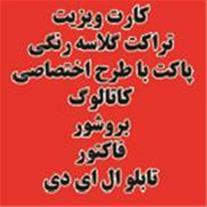کارت ویزیت و امور چاپ