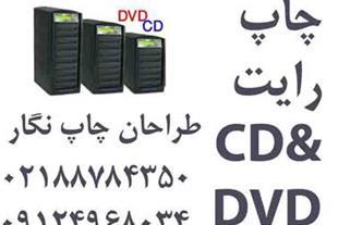 چاپ وتکثیرانواعCD  ,  DVD