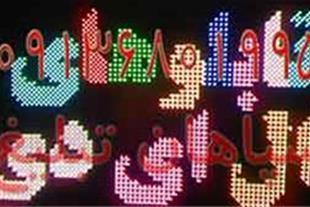 ساخت تابلو LED با بهترین قیمت و کیفیت در اصفهان