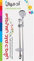 سرویس علم دوش حمام یونیکا(آدمیرال 201)