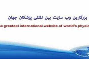 بزرگترین وب سایت بین المللی پزشکان ایران و جهان