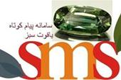 فروش پنل SMS