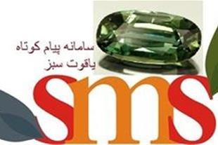 فروش پنل SMS - 1
