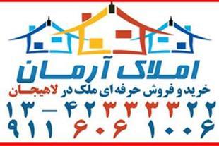 فروش آپارتمان 165متری در چند قدمی استخر لاهیجان
