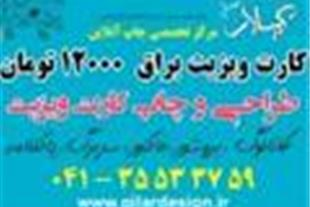 چاپ کارت ویزیت در تبریز/طراحی جدیدترین کارت ویزیت