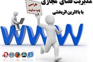 طراحی وب سایت و فروشگاه اینترنتی